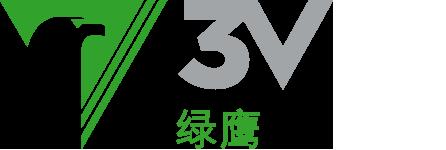 3V 绿鹰